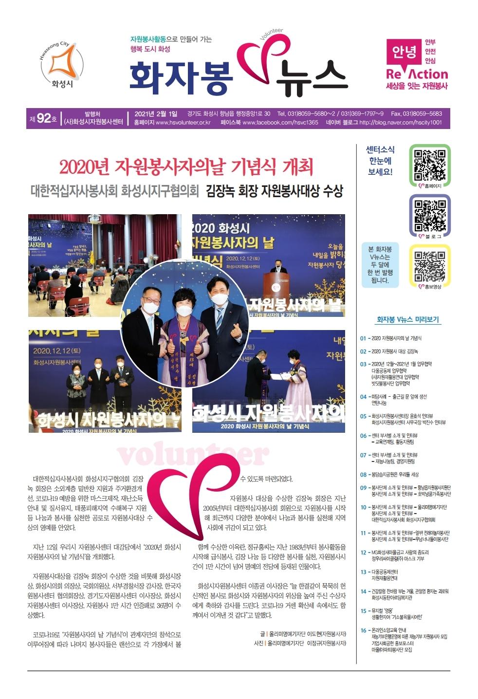 화자봉V뉴스 92호