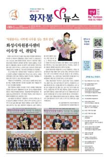 화자봉V뉴스 93호