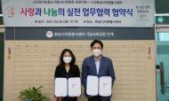 사경기도중소기업CEO연합회 화성지회 업무협약