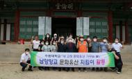 남양향교 문화유산 지킴이 활동