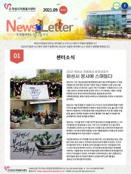 뉴스레터 39호